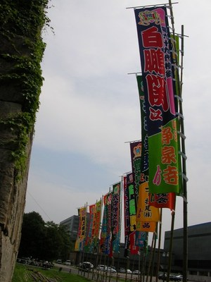 Nagoyabasyo_2