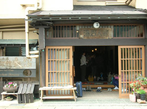 Ryokan_ohnuma